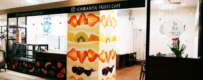 イチバンヤフルーツカフェ近鉄百貨店生駒店